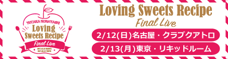 Loving Sweets Recipe Final Live